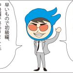 【無料マンガ⑤上級編】手順の章