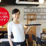 【無料メルマガ】登録しないと見れない動画を配信中!