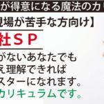 【単独講座】禁断のC社SP