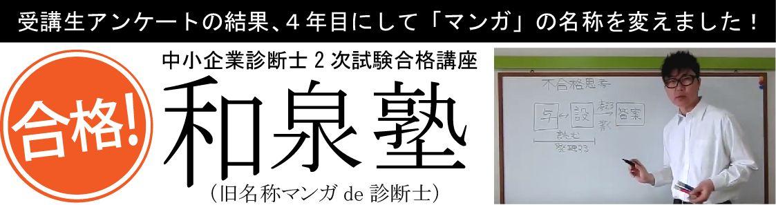 和泉塾 旧マンガde講座 中小企業診断士2次試験