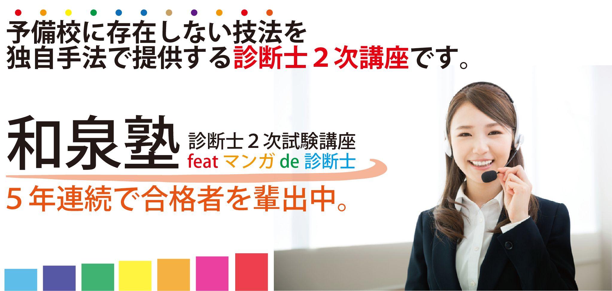 和泉塾 診断士2次試験 マンガde講座 中小企業診断士 通信講座