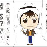 【無料マンガ②中級編】事例別フロー事例1